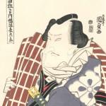 極付幡随長兵衛 (五代目松本幸四郎)