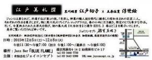 2015年12月切子展゙宛名面アウトライン