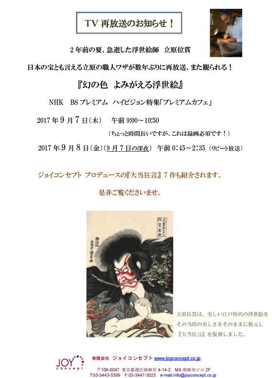 TV『よみがえる浮世絵』ご案内_20170818