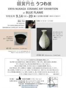 額賀円也うつわ展_20190914-20